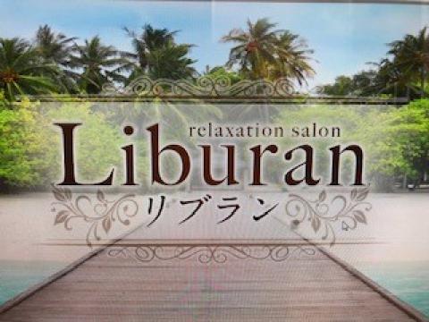 メンズエステ用賀 Liburan(リブラン)のバナー画像