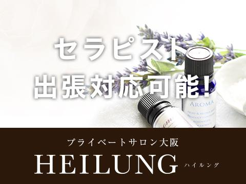 HEILUNG(ハイルング) 画像2