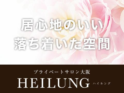HEILUNG(ハイルング) 画像3