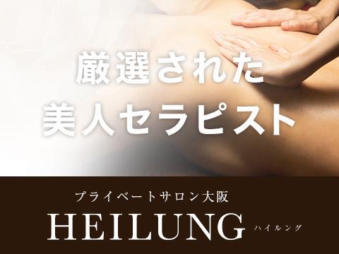 メンズエステHEILUNG(ハイルング)のバナー画像