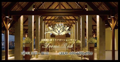 メンズエステアロマリッチ京都店のバナー画像
