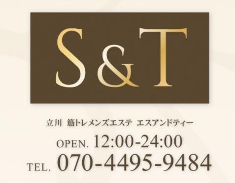メンズエステ筋トレメンズエステ『S&T』のバナー画像