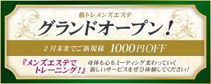 ご新規様or前日までのご予約のリピーター様1000円OFF