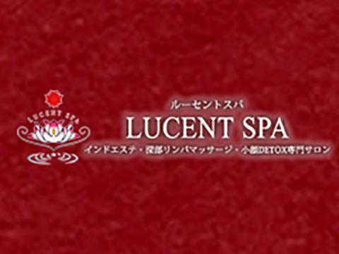 LUCENT SPA (ルーセントスパ)
