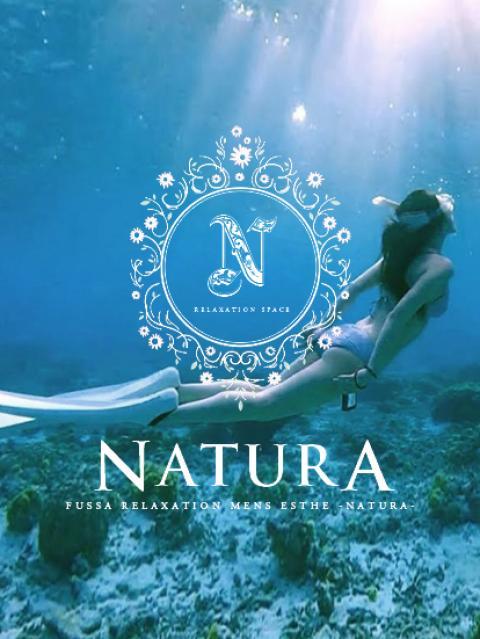 メンズエステナチュラ -NATURA-のバナー画像