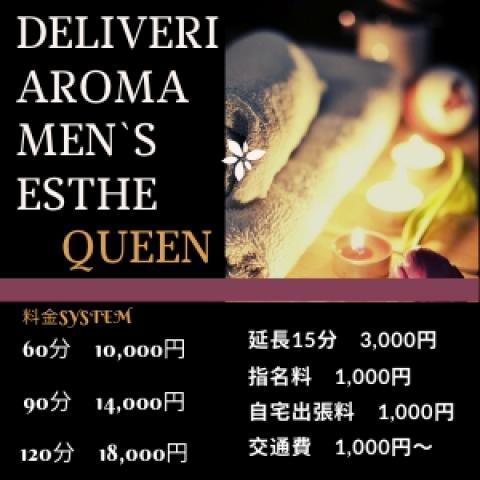 Men's Esthe QUEEN