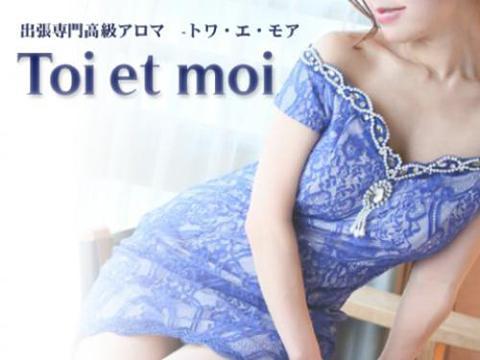 トワ・エ・モア 出張専門高級アロマ メイン画像