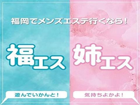 福岡・九州メンズエステ福エス×姉エスのバナー画像