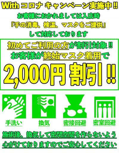 Withコロナキャンペーン実施中‼︎お客様がマスク着用で2000円引き♪