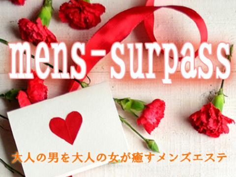 SURPASS(サーパス)