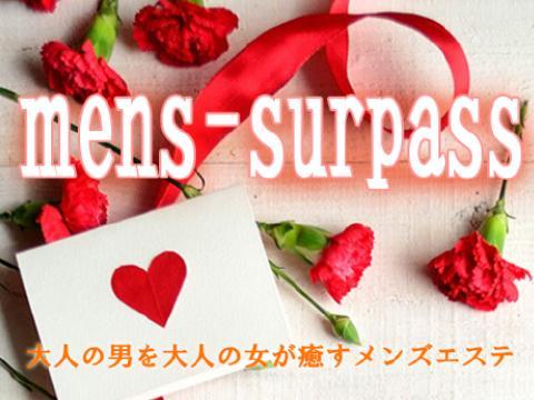 メンズエステSURPASS(サーパス)のバナー画像