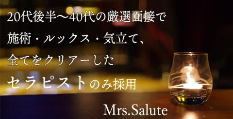 Mrs.Salute
