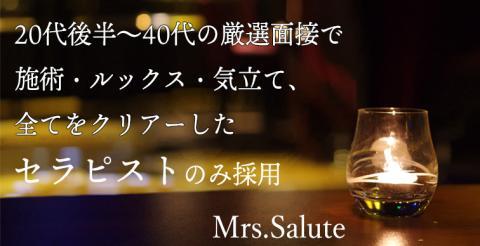 Mrs.Salute メイン画像