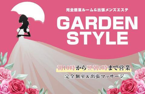 GARDEN STYLE(ガーデンスタイル)