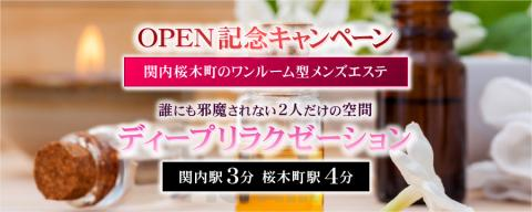 横浜メンズエステOoo 関内桜木町メンズエステのバナー画像