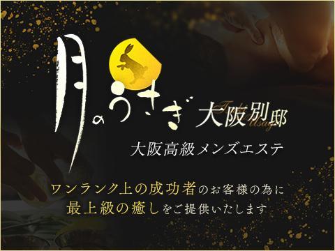メンズエステ月のうさぎ大阪別邸のバナー画像