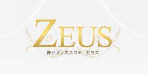 メンズエステZEUS(ゼウス) 神戸三宮メンズエステのバナー画像