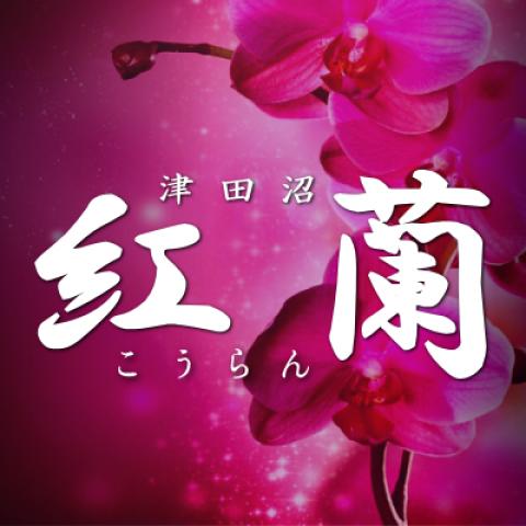 メンズエステ津田沼 紅蘭のバナー画像