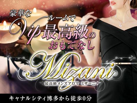 福岡・九州メンズエステ最高級メンズアロマ MIZANI ~ミザーニ~のバナー画像
