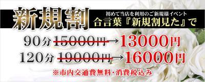 ご新規様イベント開催中♪90分13000円!!