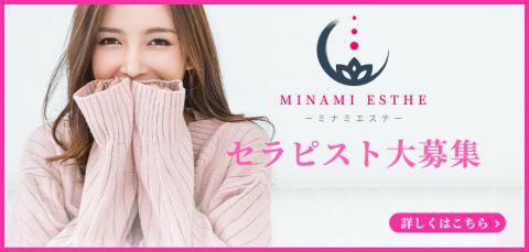 MINAMI ESTHE メイン画像