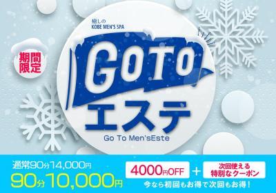 90分10,000円!120分14,000円!『新イベントGO TOエステ!!』