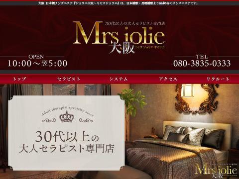 メンズエステMrs jolie 大阪のバナー画像