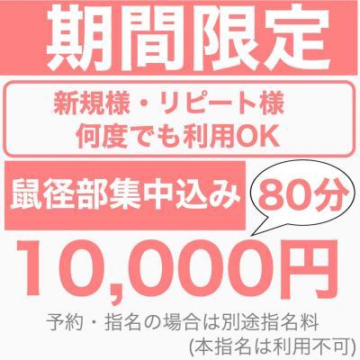 期間限定イベント!鼠蹊部集中込み80分10,000円!