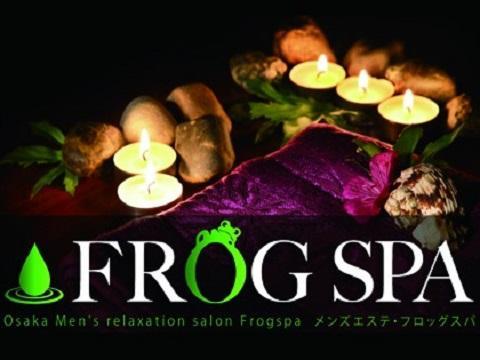 FROG SPA メイン画像