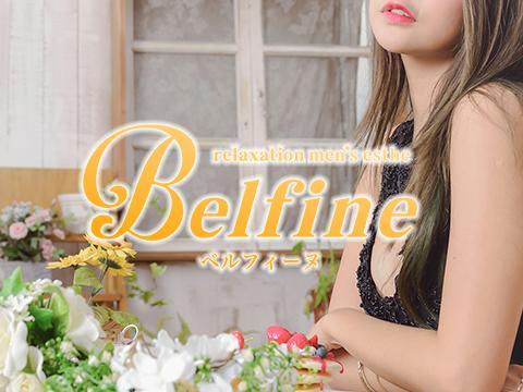 メンズエステベルフィーヌのバナー画像