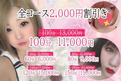 60分6000円??オールコース2000円オフ!!