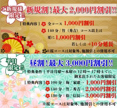 『最大3000円割引★』ご新規様&平日のお昼限定!