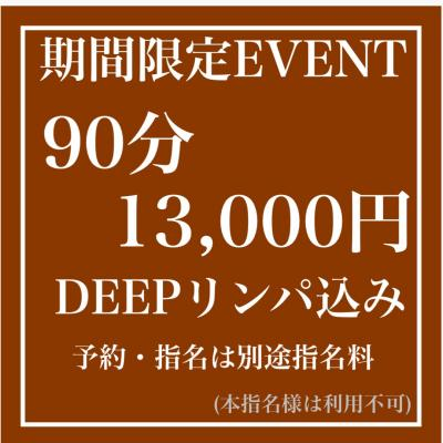 Opening Event★最大4,000円OFF
