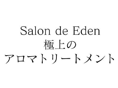 メンズエステSalon de Edenのバナー画像