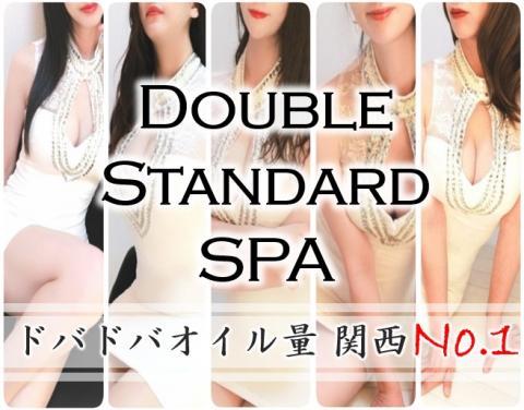 Double standard SPA(ダブルスタンダード・スパ)  画像2