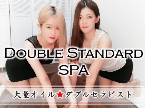 大阪メンズエステDouble standard SPA(ダブルスタンダード・スパ) のバナー画像