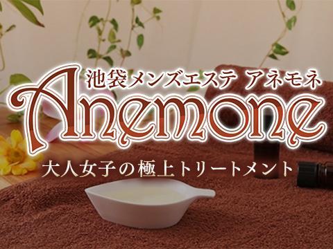 Anemone 〜アネモネ〜 メイン画像