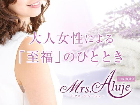 メンズエステMrs.Aluje福岡(ミセスアルージュ)のバナー画像
