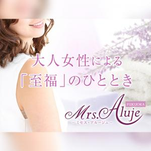 Mrs.Aluje福岡(ミセスアルージュ)