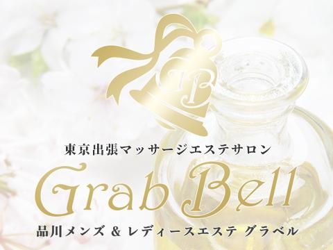Grab Bell (グラベル) メイン画像