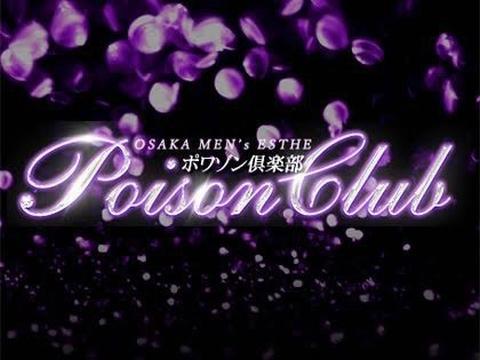 Poison Club メイン画像