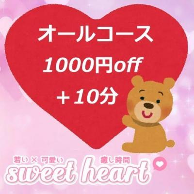 100分11000円イチャイチャマッサージ♡