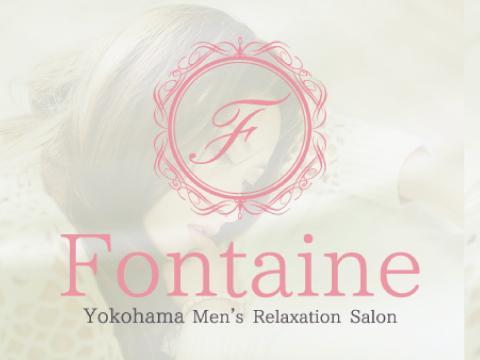 横浜メンズエステメンズリラクゼーションサロン Fontaineのバナー画像