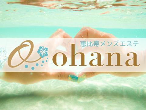Ohana メイン画像