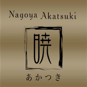 名古屋 暁
