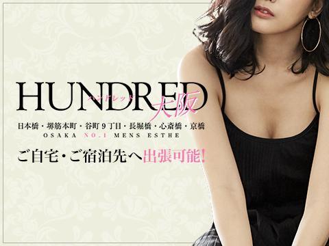 メンズエステHUNDRED(ハンドレッド)北大阪のバナー画像
