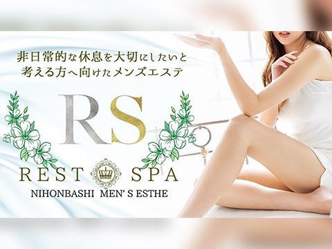 rest spa メイン画像