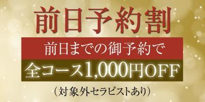 前日予約割 全コース1,000円オフ!