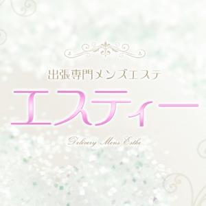 「エステ図鑑見た」で4,000円off!!