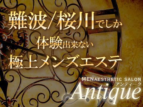 大阪メンズエステAntique~アンティーク~のバナー画像